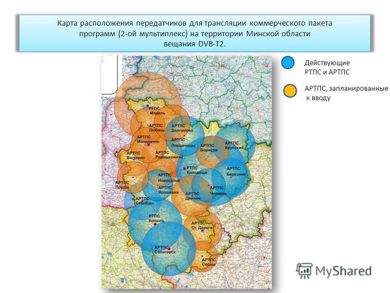 Карта расположения передатчиков для трансляции коммерческого пакета программ (2-ой мультиплекс) на территории Минской области вещания DVB-T2. Действующие РТПС и АРТПС АРТПС, запланированные к вводу
