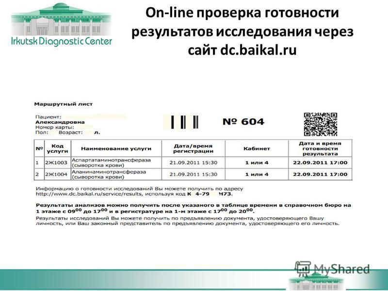 On-line проверка готовности результатов исследования через сайт dc.baikal.ru