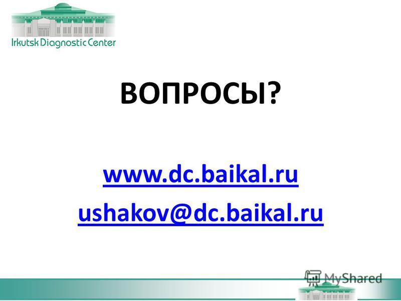 ВОПРОСЫ? www.dc.baikal.ru ushakov@dc.baikal.ru