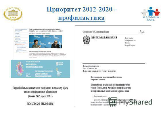 Приоритет 2012-2020 - профилактика
