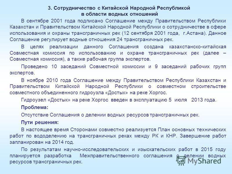 В сентябре 2001 года подписано Соглашение между Правительством Республики Казахстан и Правительством Китайской Народной Республики о сотрудничестве в сфере использования и охраны трансграничных рек (12 сентября 2001 года, г.Астана). Данное Соглашение