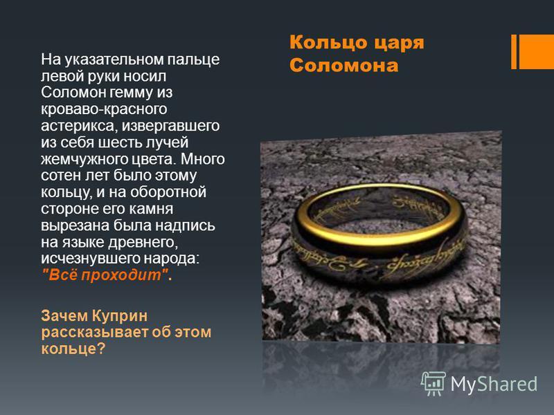Кольцо царя Соломона На указательном пальце левой руки носил Соломон гемму из кроваво-красного астерикса, извергавшего из себя шесть лучей жемчужного цвета. Много сотен лет было этому кольцу, и на оборотной стороне его камня вырезана была надпись на