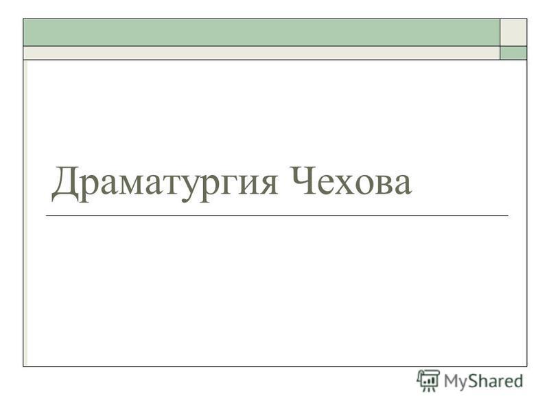Драматургия Чехова