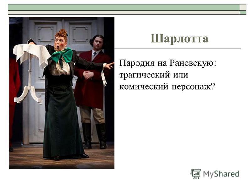 Шарлотта Пародия на Раневскую: трагический или комический персонаж?