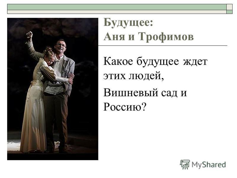 Будущее: Аня и Трофимов Какое будущее ждет этих людей, Вишневый сад и Россию?