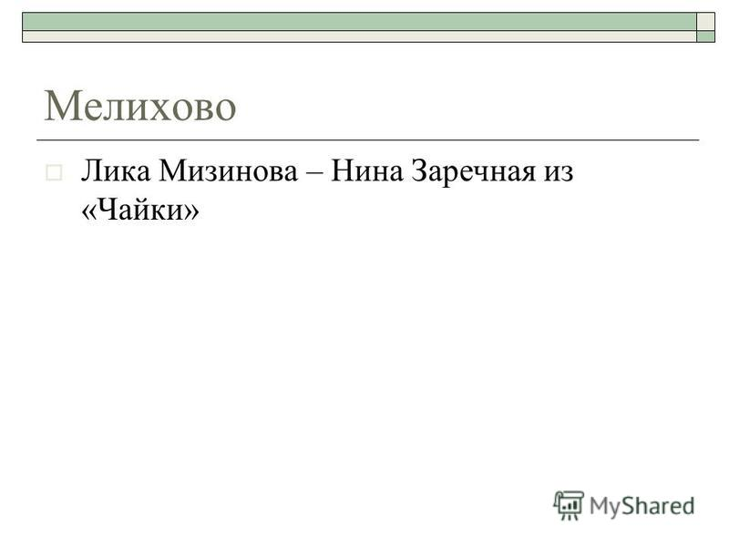 Мелихово Лика Мизинова – Нина Заречная из «Чайки»
