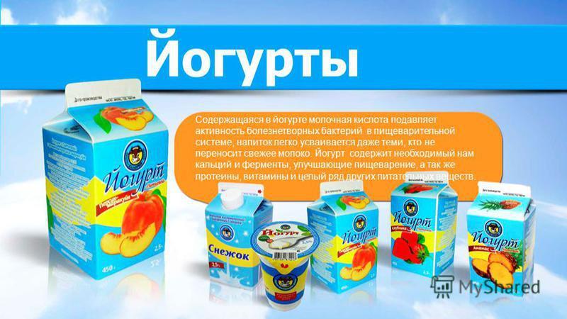 Содержащаяся в йогурте молочная кислота подавляет активность болезнетворных бактерий в пищеварительной системе, напиток легко усваивается даже теми, кто не переносит свежее молоко. Йогурт содержит необходимый нам кальций и ферменты, улучшающие пищева