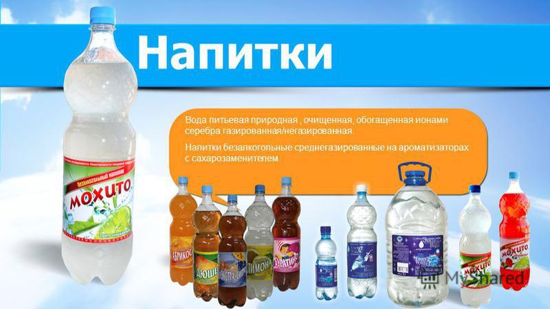 Вода питьевая природная, очищенная, обогащенная ионами серебра газированная/негазированная. Напитки безалкогольные среднегазированные на ароматизаторах с сахарозаменителем.