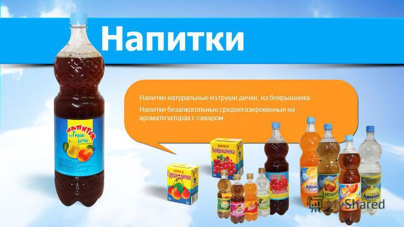 Напитки натуральные из груши дички, из боярышника. Напитки безалкогольные среднегазированные на ароматизаторах с сахаром.