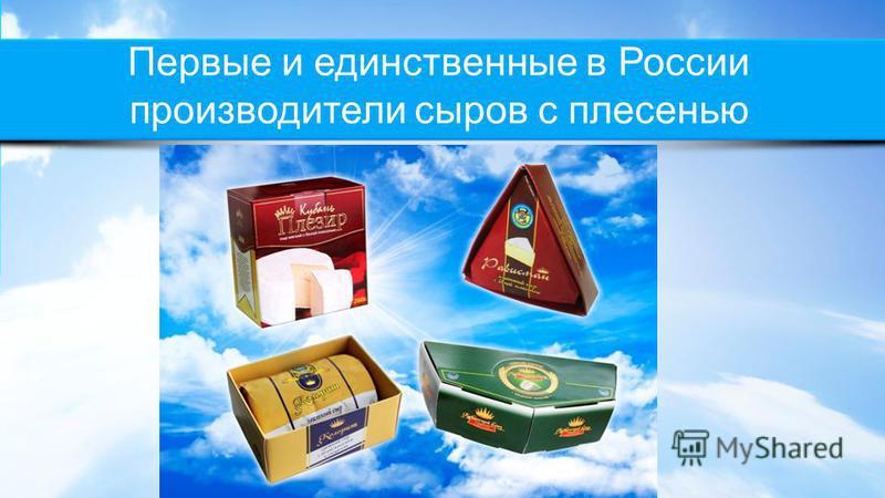 Первые и единственные в России производители сыров с плесенью