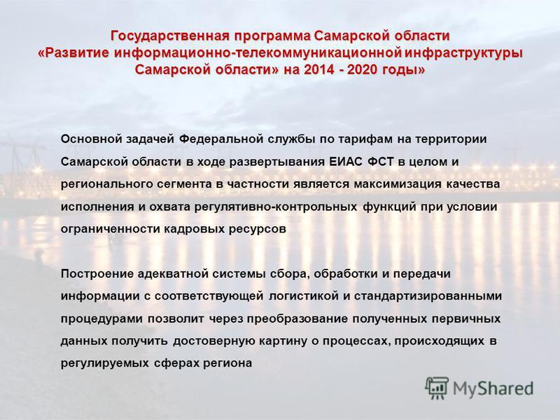 Государственная программа Самарской области «Развитие информационно-телекоммуникационной инфраструктуры Самарской области» на 2014 - 2020 годы» Основной задачей Федеральной службы по тарифам на территории Самарской области в ходе развертывания ЕИАС Ф
