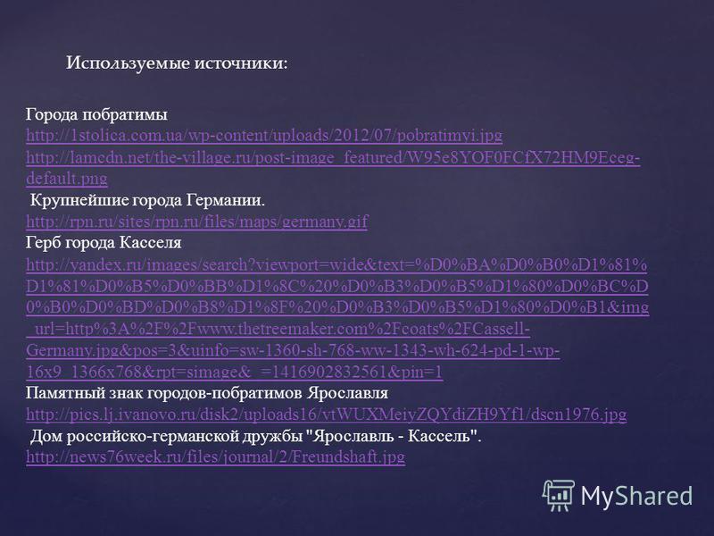 Используемые источники: Города побратиммы http://1stolica.com.ua/wp-content/uploads/2012/07/pobratimyi.jpg http://lamcdn.net/the-village.ru/post-image_featured/W95e8YOF0FCfX72HM9Eceg- default.png Крупнейшие города Германии. http://rpn.ru/sites/rpn.ru