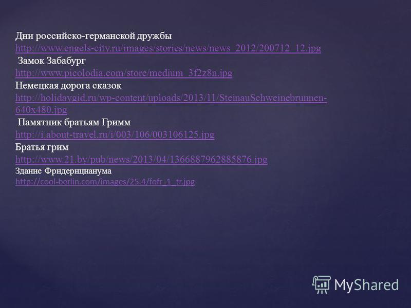 Дни российско-германской дружбы http://www.engels-city.ru/images/stories/news/news_2012/200712_12. jpg Замок Забабург http://www.picolodia.com/store/medium_3f2z8n.jpg Немецкая дорога сказок http://holidaygid.ru/wp-content/uploads/2013/11/SteinauSchwe