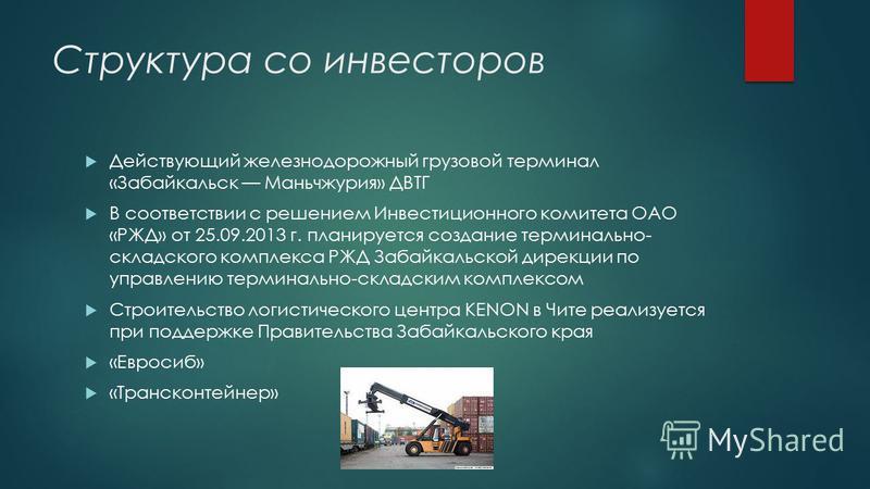 Структура со инвесторов Действующий железнодорожный грузовой терминал «Забайкальск Маньчжурия» ДВТГ В соответствии с решением Инвестиционного комитета ОАО «РЖД» от 25.09.2013 г. планируется создание терминально- складского комплекса РЖД Забайкальской