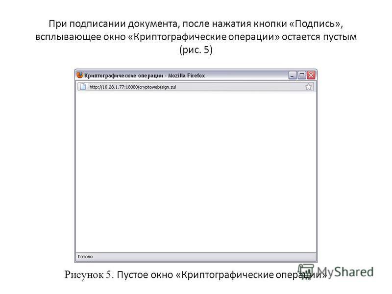 При подписании документа, после нажатия кнопки «Подпись», всплывающее окно «Криптографические операции» остается пустым (рис. 5) Рисунок 5. Пустое окно «Криптографические операции»