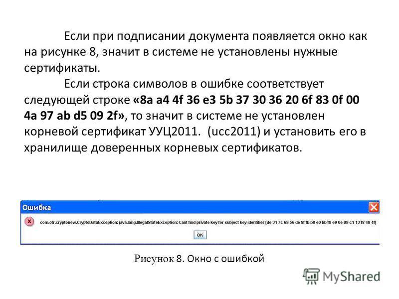 Если при подписании документа появляется окно как на рисунке 8, значит в системе не установлены нужные сертификаты. Если строка символов в ошибке соответствует следующей строке «8a a4 4f 36 e3 5b 37 30 36 20 6f 83 0f 00 4a 97 ab d5 09 2f», то значит