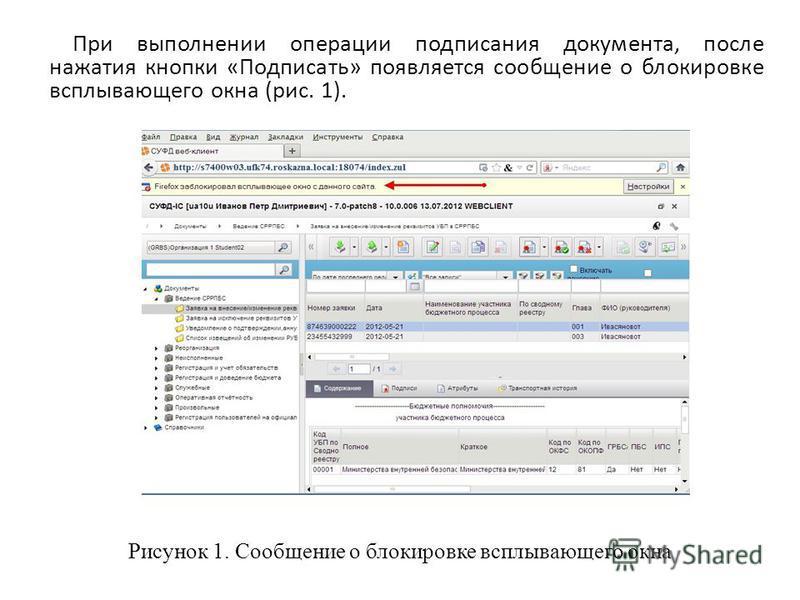 При выполнении операции подписания документа, после нажатия кнопки «Подписать» появляется сообщение о блокировке всплывающего окна (рис. 1). Рисунок 1. Сообщение о блокировке всплывающего окна