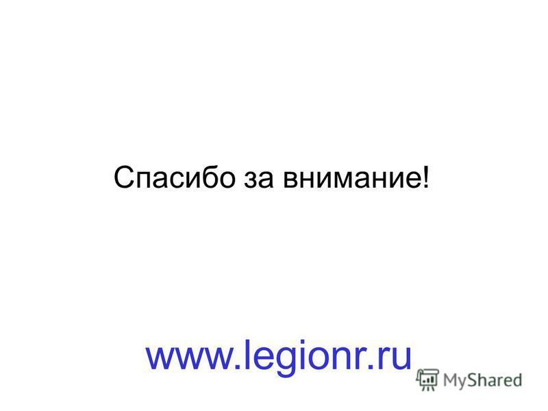 Спасибо за внимание! www.legionr.ru