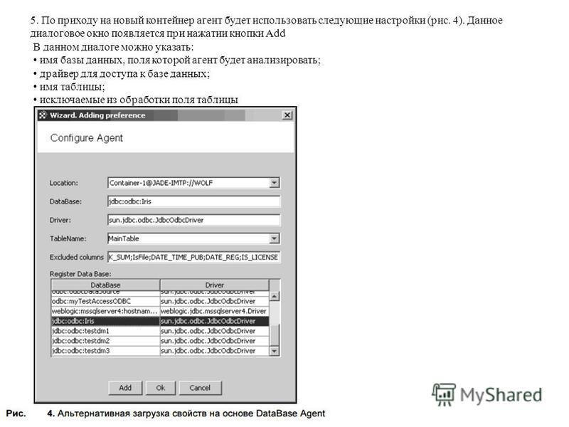 5. По приходу на новый контейнер агент будет использовать следующие настройки (рис. 4). Данное диалоговое окно появляется при нажатии кнопки Add В данном диалоге можно указать: имя базы данных, поля которой агент будет анализировать; драйвер для дост