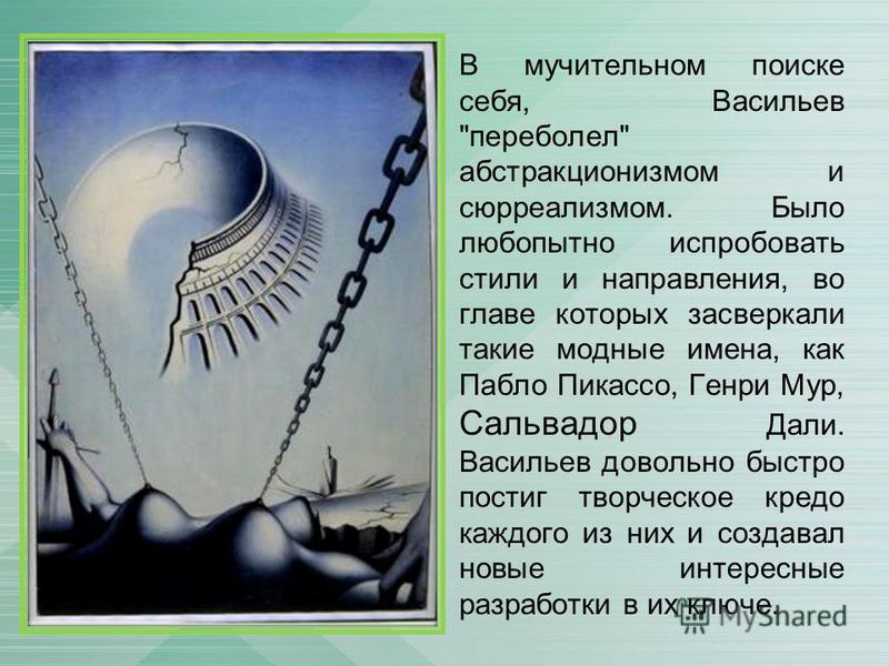 В мучительном поиске себя, Васильев