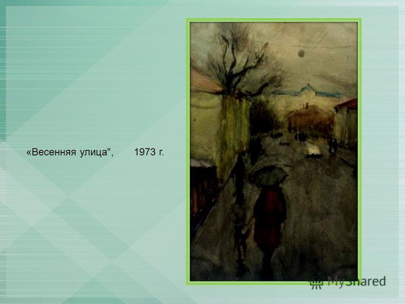 «Весенняя улица, 1973 г.