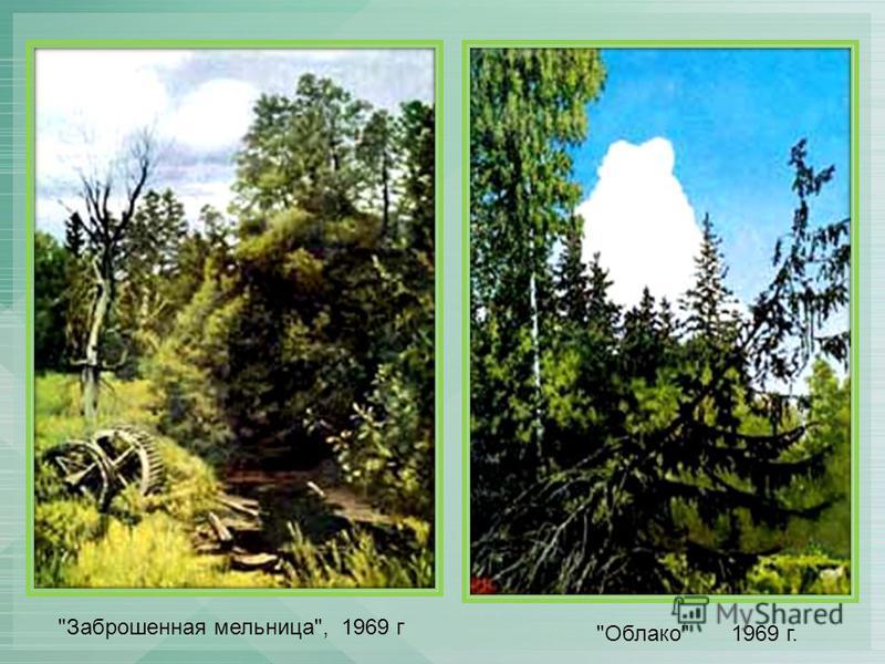 Заброшенная мельница, 1969 г Облако 1969 г.