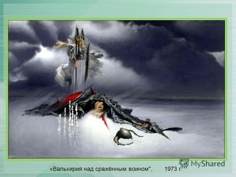 «Валькирия над сражённым воином, 1973 г.