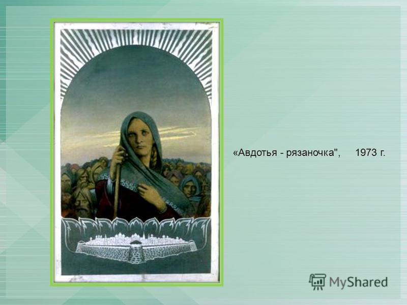 «Авдотья - рязаночка, 1973 г.
