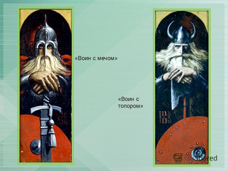 «Воин с топором» «Воин с мечом»