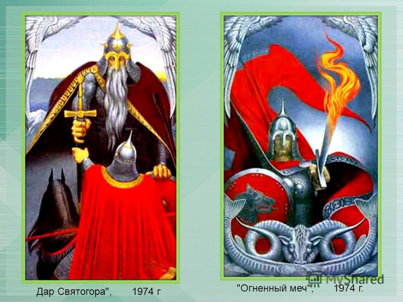 Огненный меч, 1974 г. Дар Святогора, 1974 г
