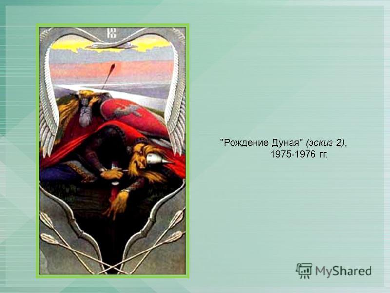 Рождение Дуная (эскиз 2), 1975-1976 гг.
