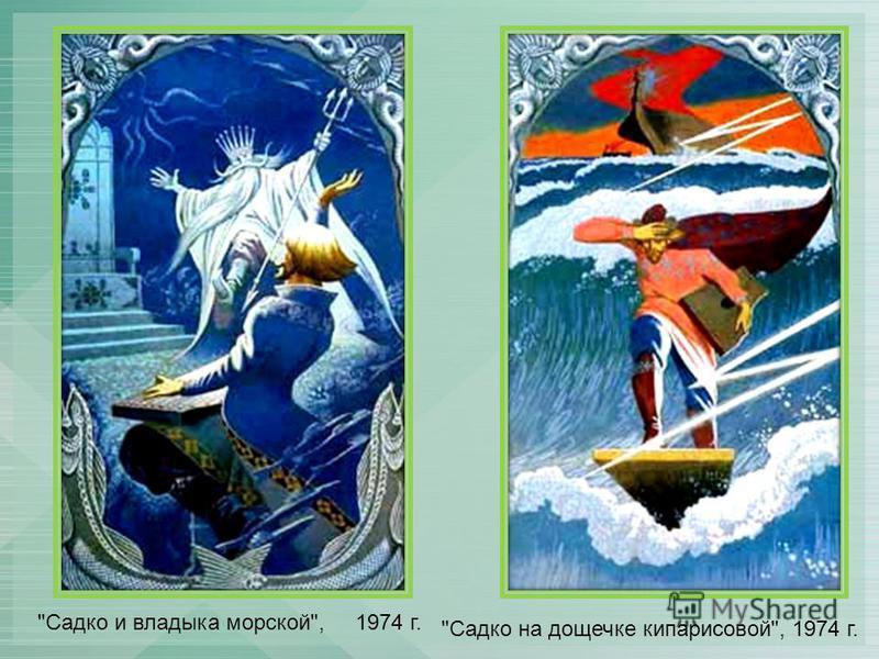 Садко на дощечке кипарисовой, 1974 г. Садко и владыка морской, 1974 г.