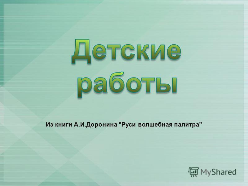 Из книги А.И.Доронина Руси волшебная палитра
