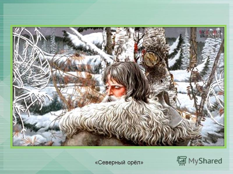 «Северный орёл»