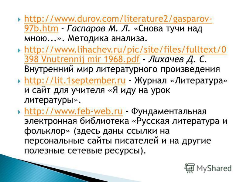 http://www.durov.com/literature2/gasparov- 97b.htm - Гаспаров М. Л. «Снова тучи над мною...». Методика анализа. http://www.durov.com/literature2/gasparov- 97b.htm http://www.lihachev.ru/pic/site/files/fulltext/0 398 Vnutrennij mir 1968. pdf - Лихачев