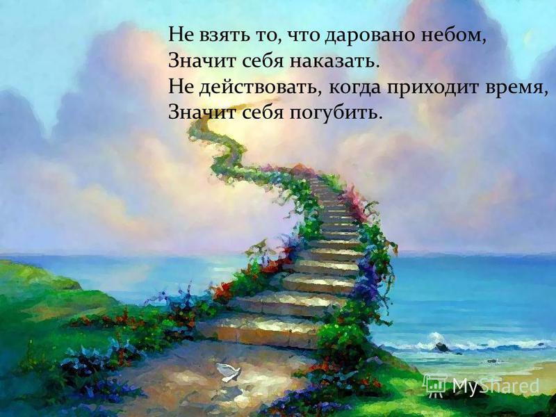 Не взять то, что даровано небом, Значит себя наказать. Не действовать, когда приходит время, Значит себя погубить.
