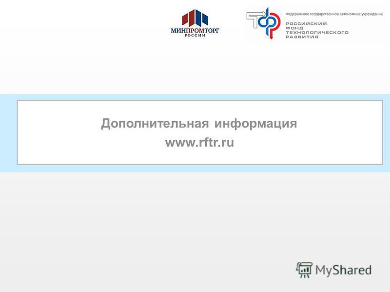 Предварительно - для обсуждения Дополнительная информация www.rftr.ru