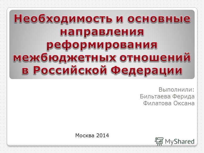 Выполнили: Бильтаева Ферида Филатова Оксана Москва 2014