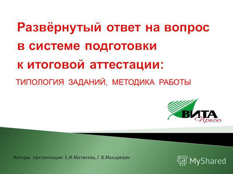 ТИПОЛОГИЯ ЗАДАНИЙ, МЕТОДИКА РАБОТЫ Авторы презентации: Е.И.Матвеева, Г.В.Макаревич