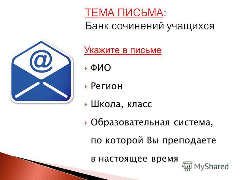 Укажите в письме ФИО Регион Школа, класс Образовательная система, по которой Вы преподаете в настоящее время