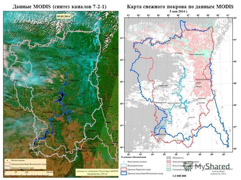 Карта снежного покрова по данным MODI S Данные MODIS (синтез каналов 7-2-1)