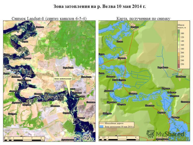 Зона затопления на р. Велва 10 мая 2014 г. Снимок Landsat-8 (синтез каналов 6-5-4)Карта, полученная по снимку
