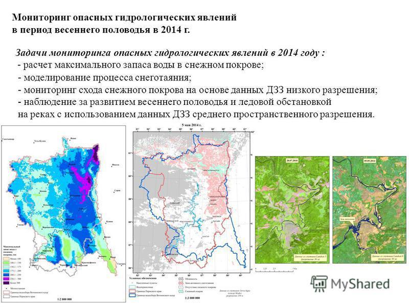 Мониторинг опасных гидрологических явлений в период весеннего половодья в 2014 г. Задачи мониторинга опасных гидрологических явлений в 2014 году : - расчет максимального запаса воды в снежном покрове; - моделирование процесса снеготаяния; - мониторин
