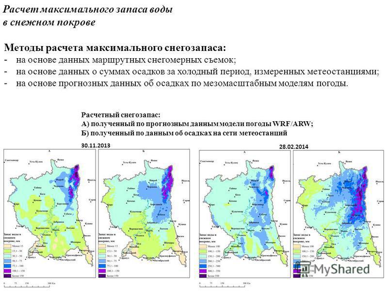 Расчетный снегозапас: А) полученный по прогнозным данным модели погоды WRF/ARW; Б) полученный по данным об осадках на сети метеостанций 30.11.2013 28.02.2014 Методы расчета максимального снегозапаса: -на основе данных маршрутных снегомерных съемок; -