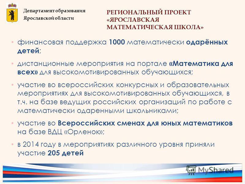 финансовая поддержка 1000 математически одарённых детей ; дистанционные мероприятия на портале «Математика для всех» для высокомотивированных обучающихся; участие во всероссийских конкурсных и образовательных мероприятиях для высокомотивированных обу