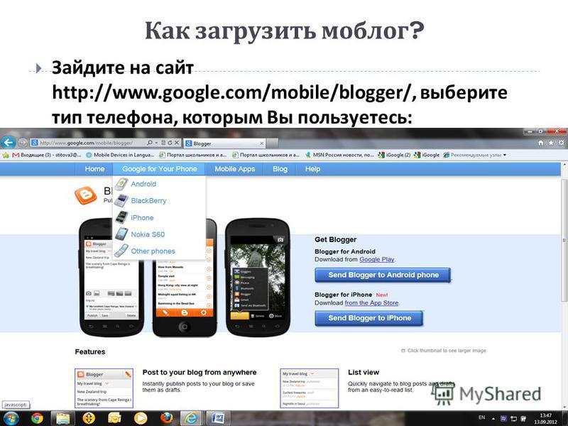 Как загрузить моблог ? Зайдите на сайт http://www.google.com/mobile/blogger/, выберите тип телефона, которым Вы пользуетесь :