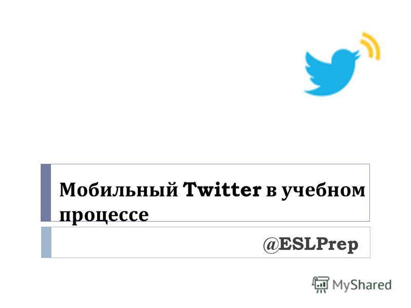 Мобильный Twitter в учебном процессе @ESLPrep