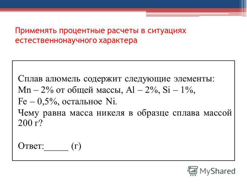 Сплав алюмель содержит следующие элементы: Mn – 2% от общей массы, Al – 2%, Si – 1%, Fe – 0,5%, остальное Ni. Чему равна масса никеля в образце сплава массой 200 г? Ответ:_____ (г)
