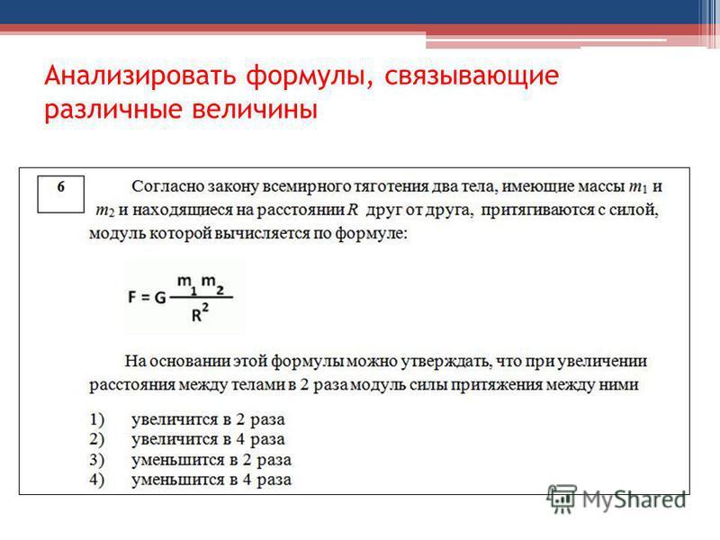 Анализировать формулы, связывающие различные величины