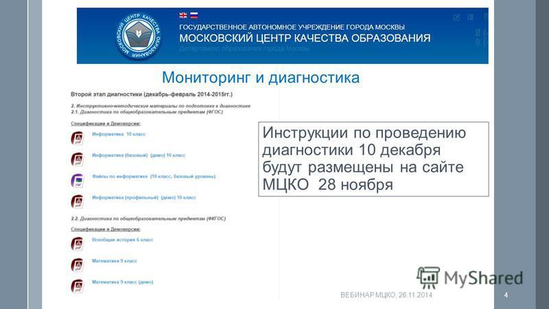 Мониторинг и диагностика Инструкции по проведению диагностики 10 декабря будут размещены на сайте МЦКО 28 ноября ВЕБИНАР МЦКО, 26.11.20144